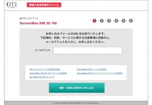 ServersMan SIM 3G 100 申込画面1