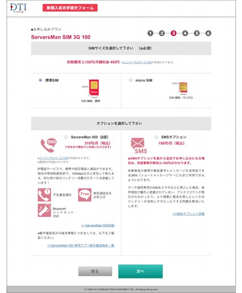 ServersMan SIM 3G 100 申込画面3