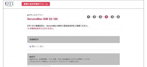 ServersMan SIM 3G 100 申込画面4