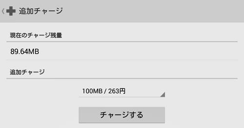 ServersMan SIM LTE 100 追加チャージ