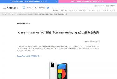 ソフトバンクがGoogle Pixel 4a (5G) の新色「Clearly White」を1月22日から発売