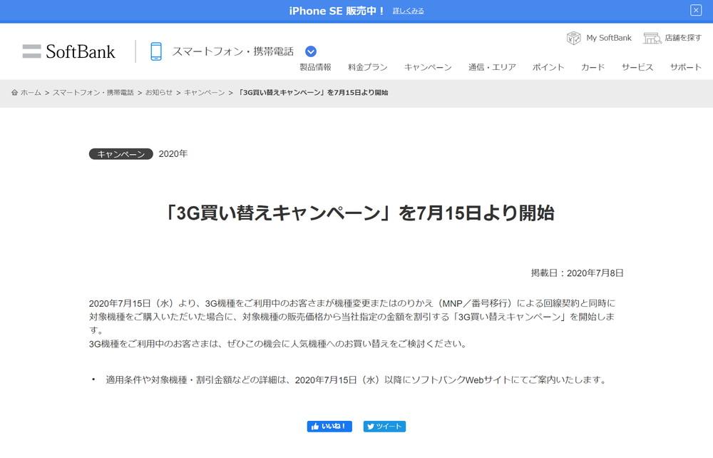ソフトバンクが「3G買い替えキャンペーン」を7月15日開始