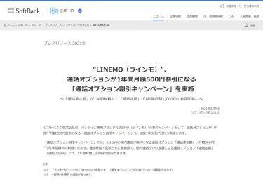 ソフトバンクのLINEMOがahamo対抗で通話オプションが1年間割引になるキャンペーンを実施