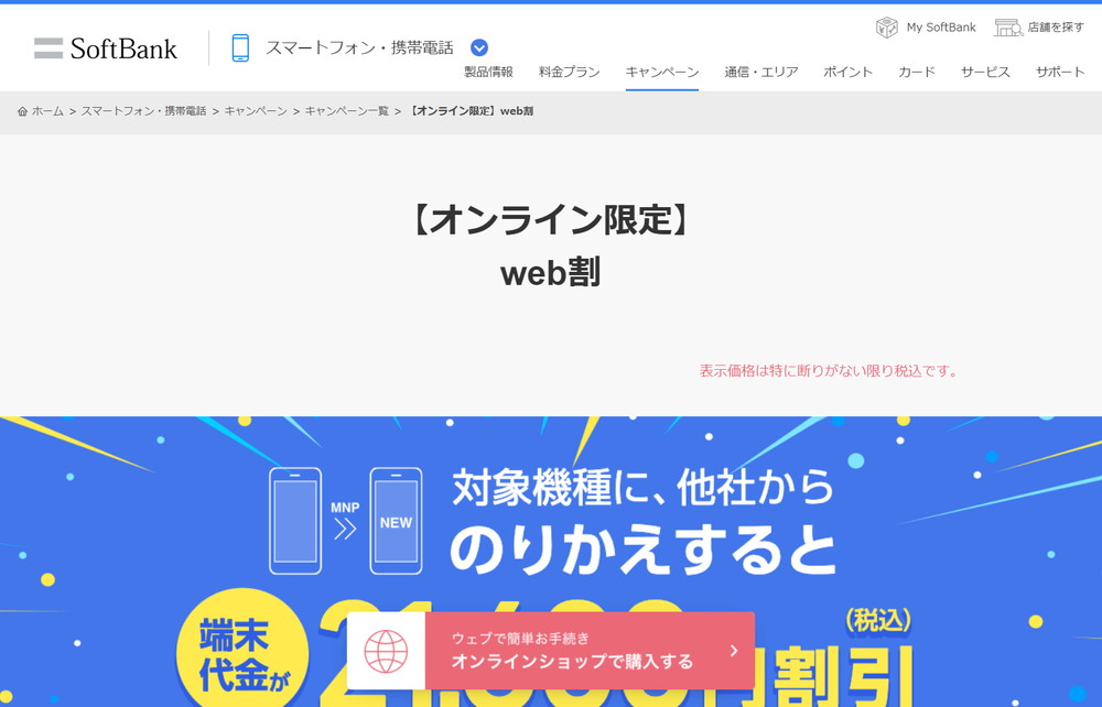 「web割」キャンペーン