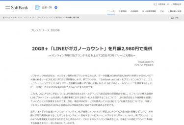ソフトバンクが「ahamo」対抗の20GB2,980円の新料金プランを発表