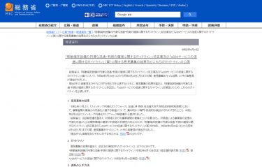 総務省が「SIMロック原則禁止」のガイドライン改正し10月1日から順次適用