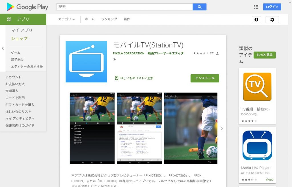 モバイルTV(StationTV)