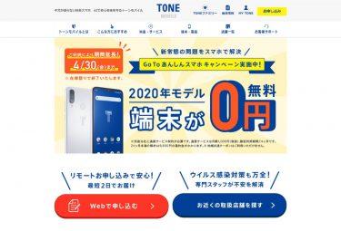 トーンモバイルの「TONE e20」無料配布キャンペーンが4月30日まで期間延長