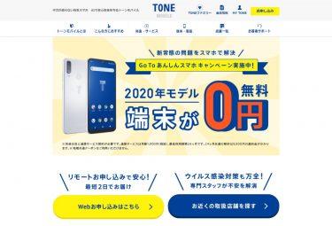 トーンモバイルが「TONE e20」を1月31日まで無料で配布中