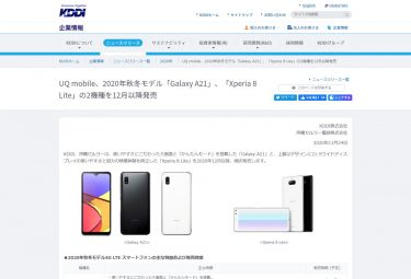 UQモバイルが「Galaxy A21」と「Xperia 8 Lite」を12月中旬以降発売
