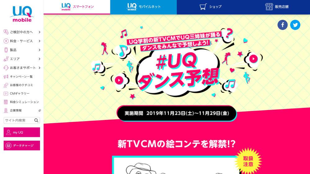 「UQ学割 新TV CM #UQダンス予想」キャンペーン