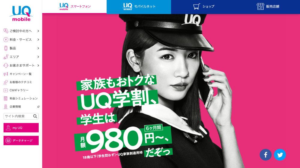 UQ mobileが月額980円になる「UQ学割」を開始