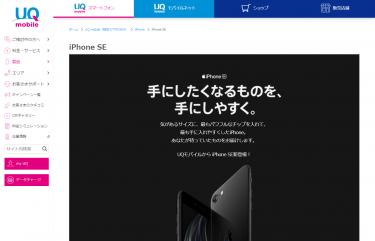 UQモバイルがiPhone SE 第2世代の64GBと128GBを8月27日から販売