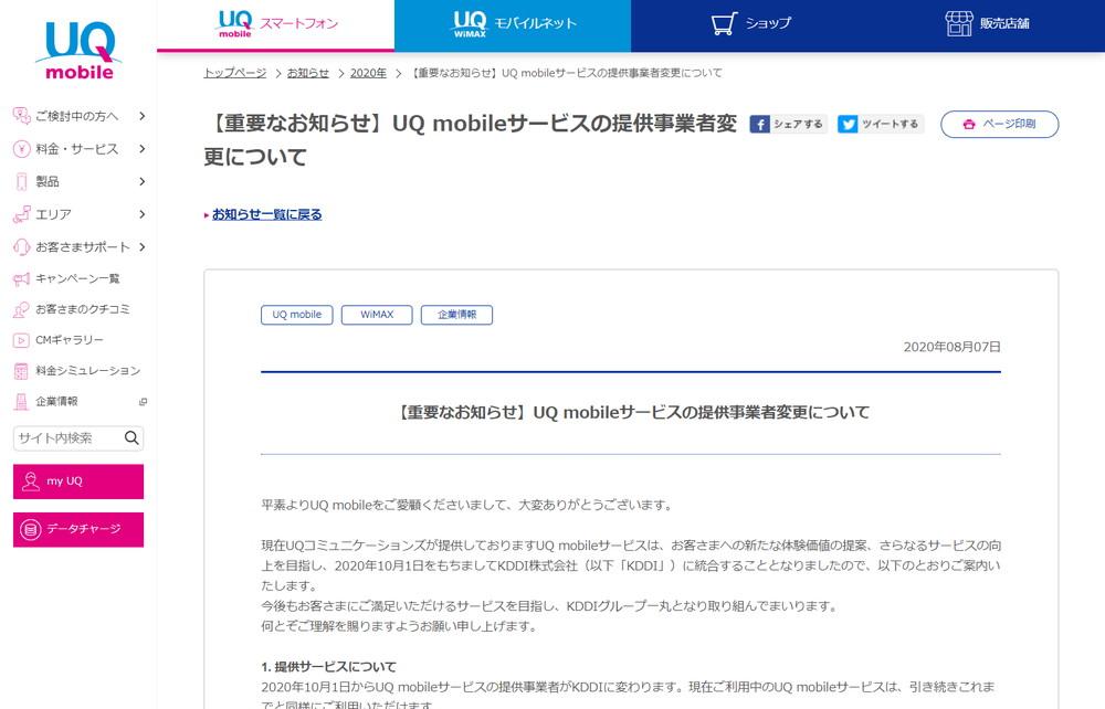 UQモバイルの提供事業者が10月1日からKDDIに変更に