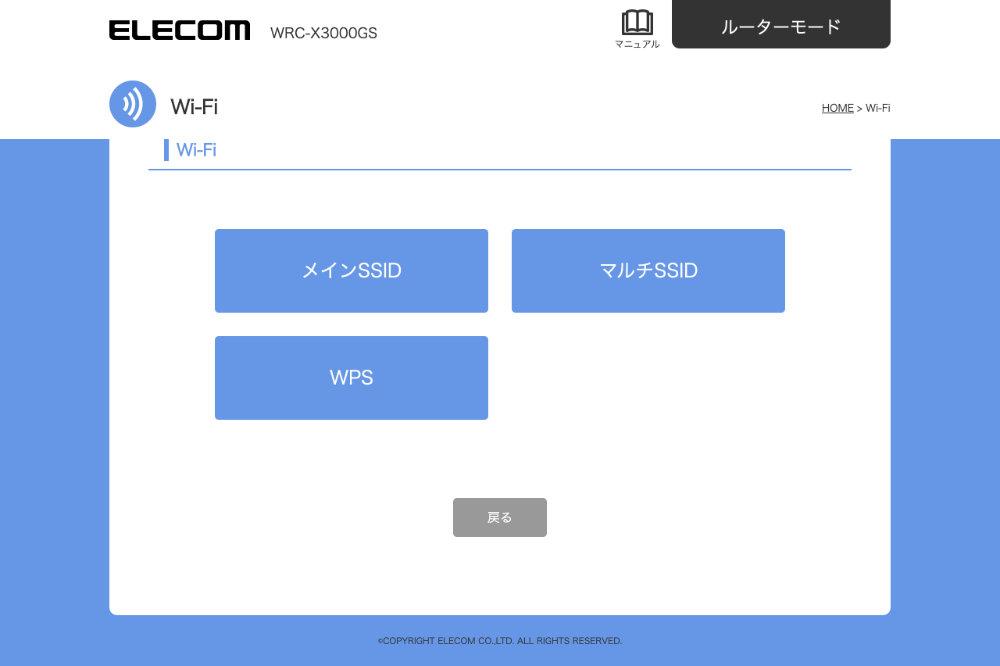 WRC-X3000GS Wi-Fi設定