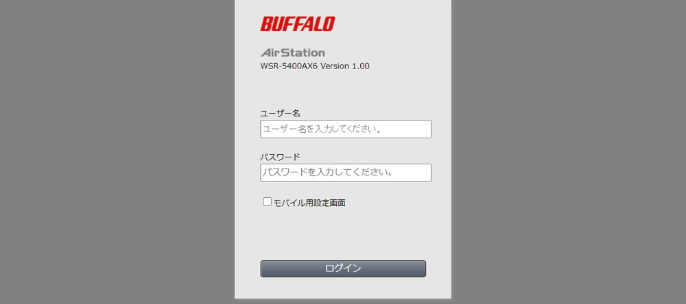 バッファローWSR-5400AX6 認証画面