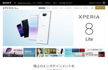 nuroモバイル、IIJmioとmineoが「Xperia 8 Lite」を9月1日に発売