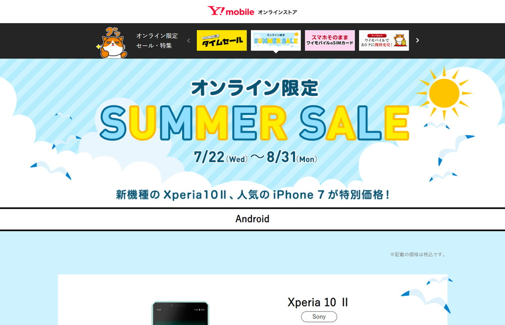 ワイモバイルがXperia 10 ⅡとiPhone 7が特別価格で買える「SUMMER SALE」開催中