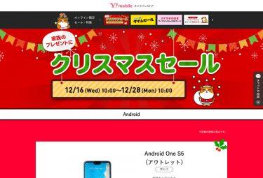 ワイモバイルでAQUOS sense4 basicなどが18,000円割引となるセールを実施中