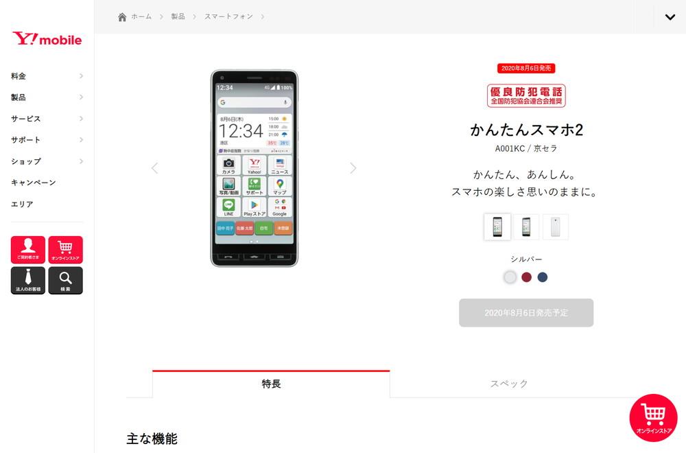 ワイモバイルが初心者向けスマートフォン「かんたんスマホ2」を8月6日に発売