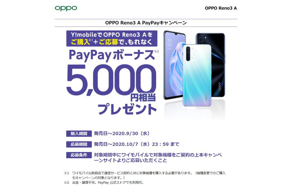 ワイモバイルが「OPPO Reno3 A」を8月20日に発売