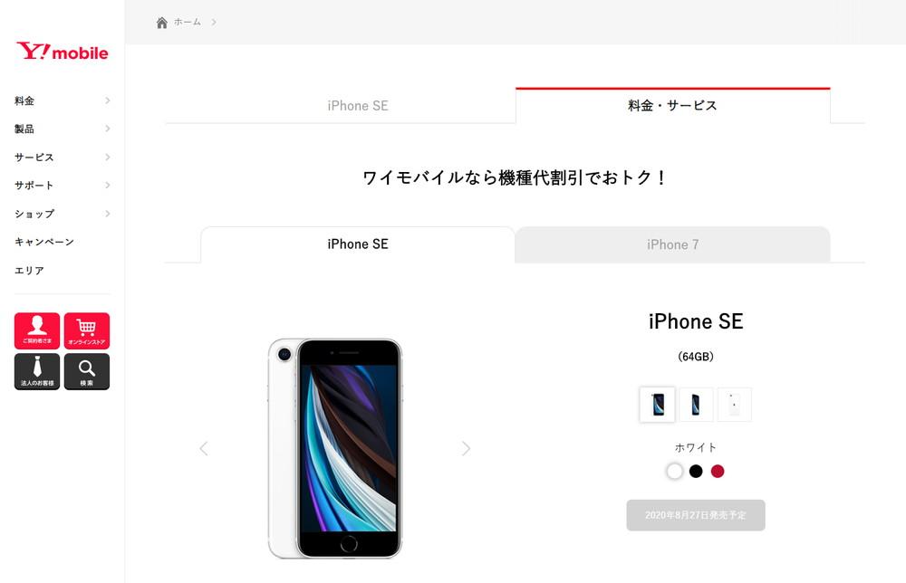 ワイモバイルがiPhone SE(第2世代)を最大18,000円引で8月27日から販売