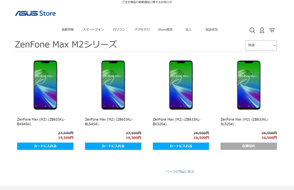 ZenFone Max(M2)の64GBモデルが19,500円と16,500円に大幅値下げ