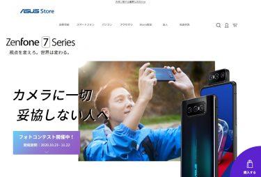 フリップカメラ搭載5G対応のZenFone 7シリーズが発売