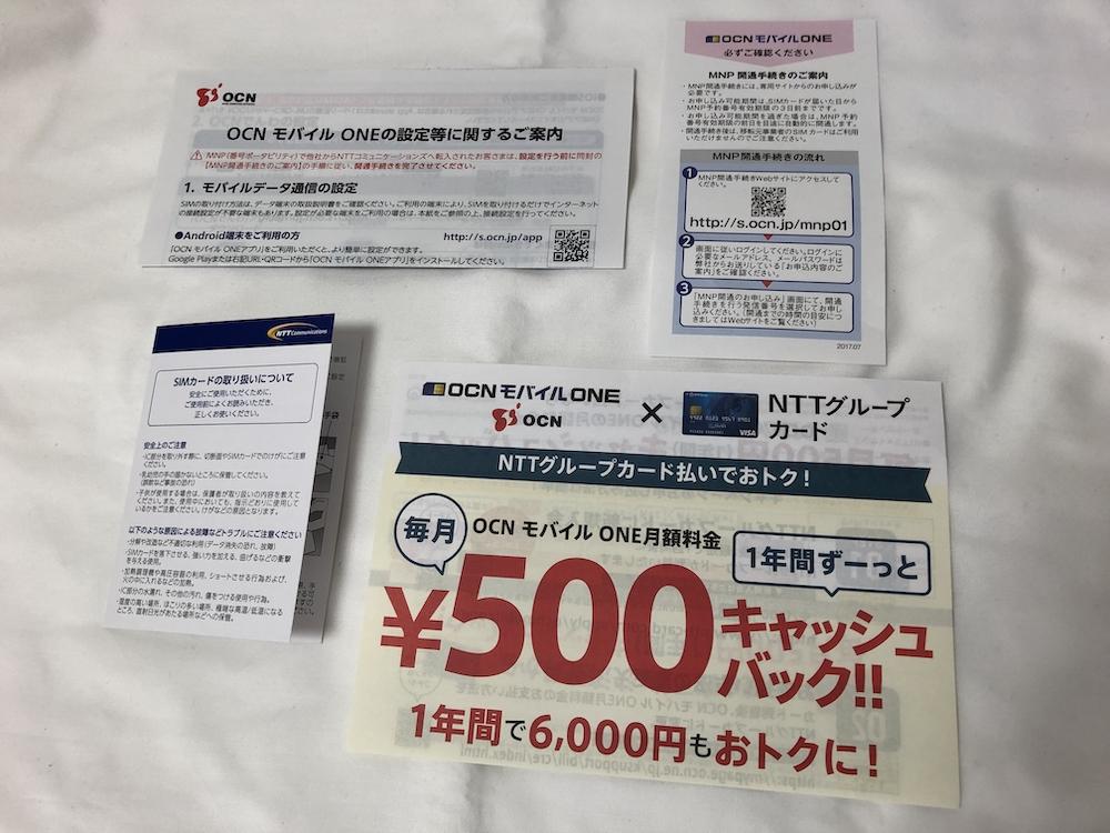 OCN モバイル ONEの書類