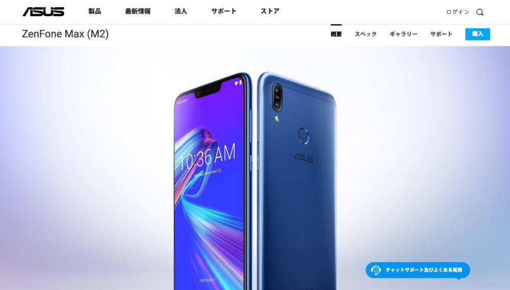 ZenFone Max(M2)に内蔵ストレージ64GBモデルが追加