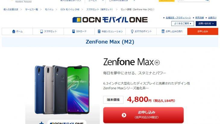 OCN モバイル ONEでZenFone Max (M2)を買ってdocomoから乗り換えた