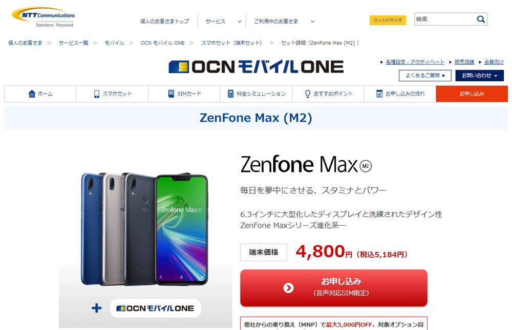 OCN モバイル ONEでZenFone Max (M2)を買ってNTTドコモから乗り換えた