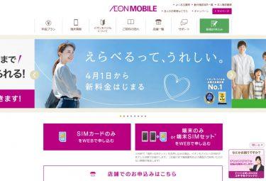 イオンモバイルがahamo対抗で4月1日から料金改定