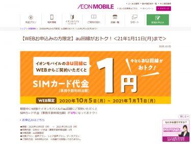 イオンモバイルがau回線のSIM初期費用が1円になるキャンペーンを実施中