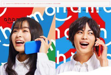 NTTドコモが「ahamo」の3月26日からの受付開始と対応機種を発表