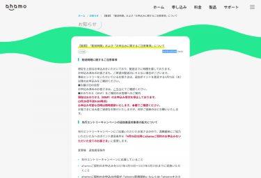 NTTドコモの「ahamo」がMNP申込の受付を停止