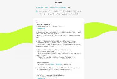 NTTドコモの「ahamo」でプラン変更後に圏外表示となった場合の対処方法