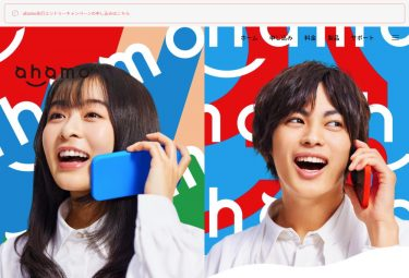 NTTドコモが「ahamo」の月額料金を2,970円に改定