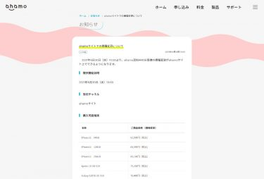 ahamoがWebサイトでの機種変更が6月30日から可能に