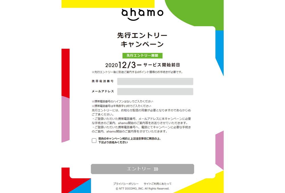 ahamo先行エントリーキャンペーン