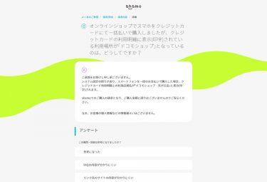 NTTドコモの「ahamo」でカード明細の利用場所で表示誤りが発生