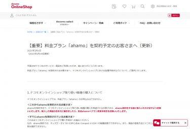 ahamoがドコモオンラインショップで機種変更可能に