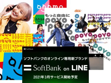 ahamo、SoftBank on LINE、povoの内容を一覧で比較