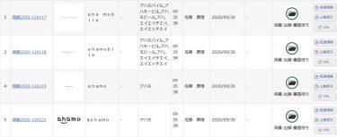 NTTドコモの新プラン「ahamo」は9月の段階ではサブブランドだった可能性
