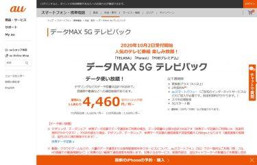 auがデータ使い放題と動画配信サービスが月額4,460円からになる新料金プランを10月2日から開始