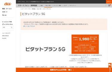 auが「ピタットプラン 5G」を10月1日から1,000円値下げ