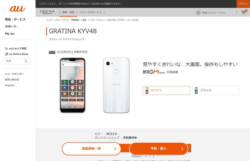 auから初心者向けスマートフォン「GRATINA」が9月上旬に発売