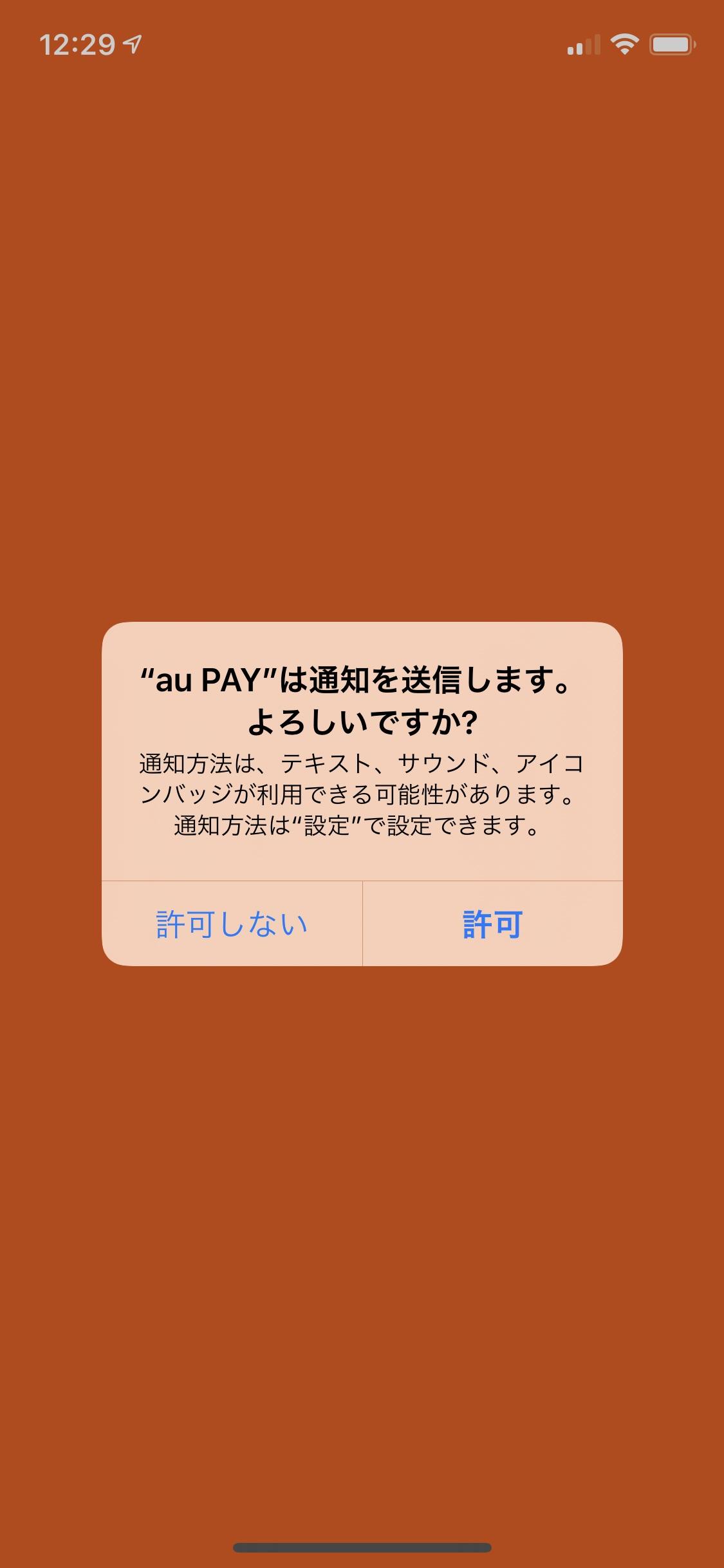 au PAY(旧 au WALLE)起動画面