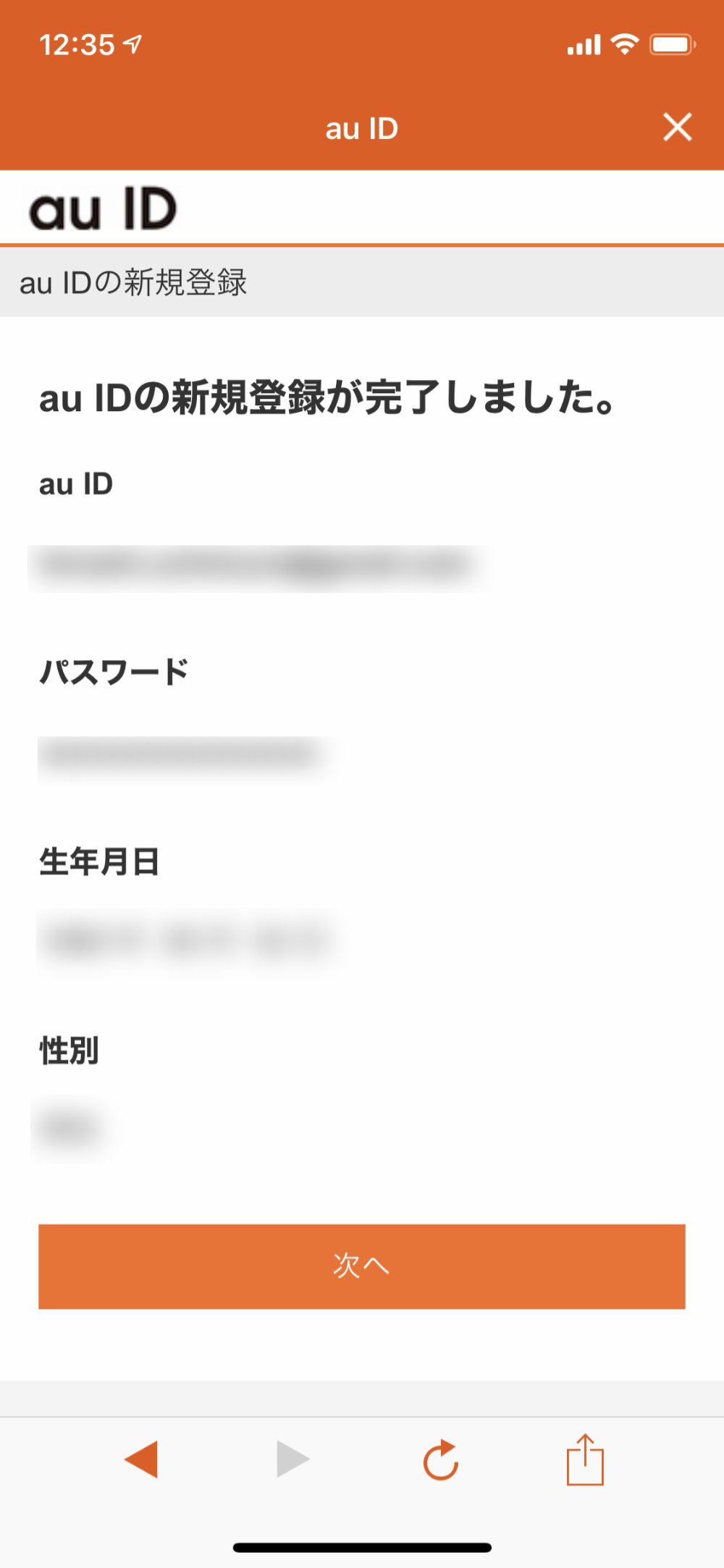 au ID新規登録完了