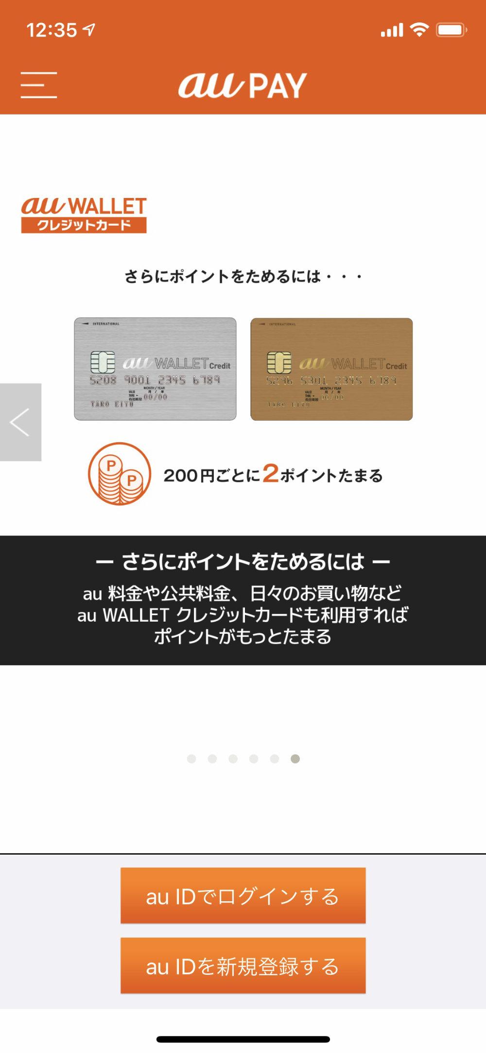 au ID登録完了後画面